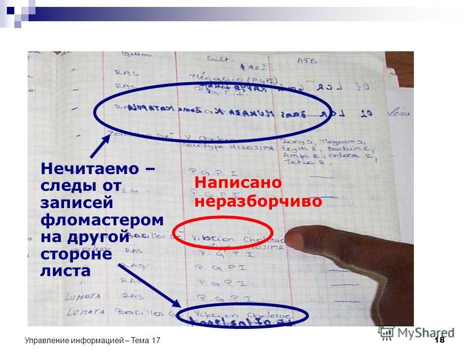Управление информацией – Тема 17 18 Нечитаемо – следы от записей фломастером на другой стороне листа Написано неразборчиво