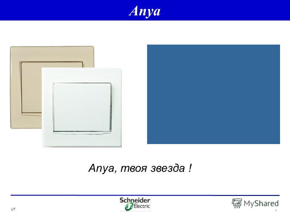 UT 1 Frames Anya Anya, твоя звезда !