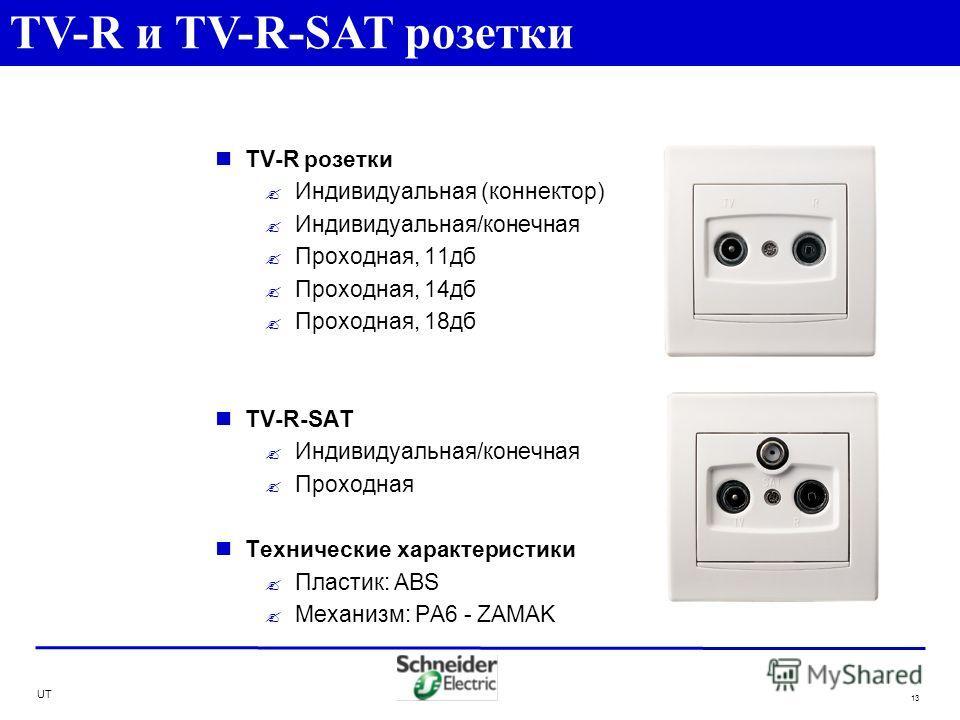 UT 13 TV-R розетки Индивидуальная (коннектор) Индивидуальная/конечная Проходная, 11дб Проходная, 14дб Проходная, 18дб TV-R-SAT Индивидуальная/конечная Проходная Технические характеристики Пластик: ABS Механизм: PA6 - ZAMAK TV-R и TV-R-SAT розетки