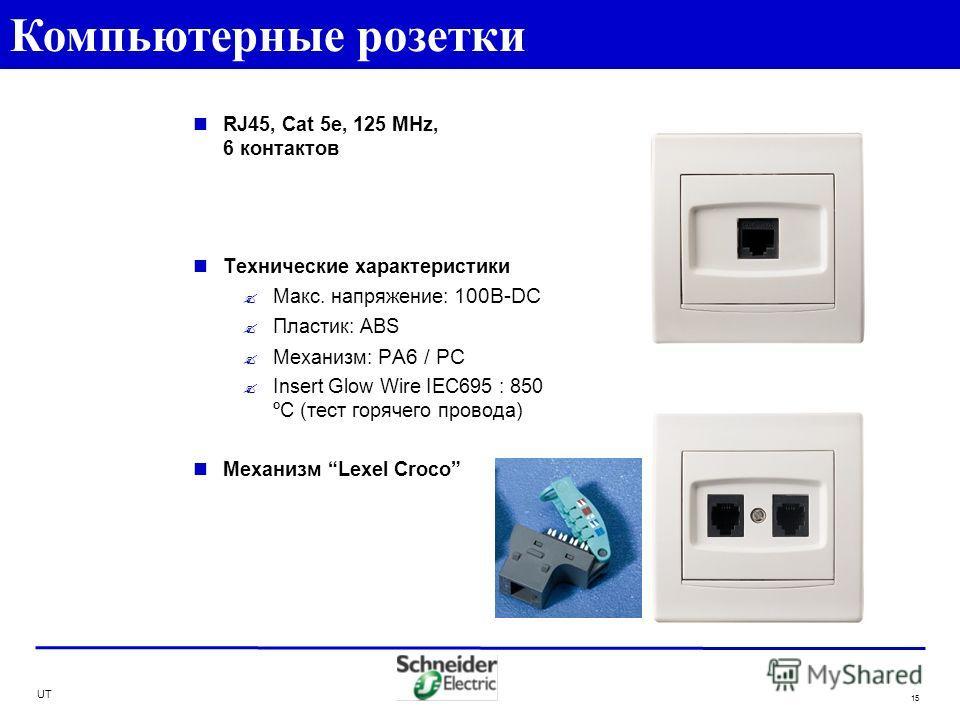 UT 15 RJ45, Cat 5e, 125 MHz, 6 контактов Технические характеристики Макс. напряжение: 100В-DC Пластик: ABS Механизм: PA6 / PC Insert Glow Wire IEC695 : 850 ºC (тест горячего провода) Механизм Lexel Croco Компьютерные розетки