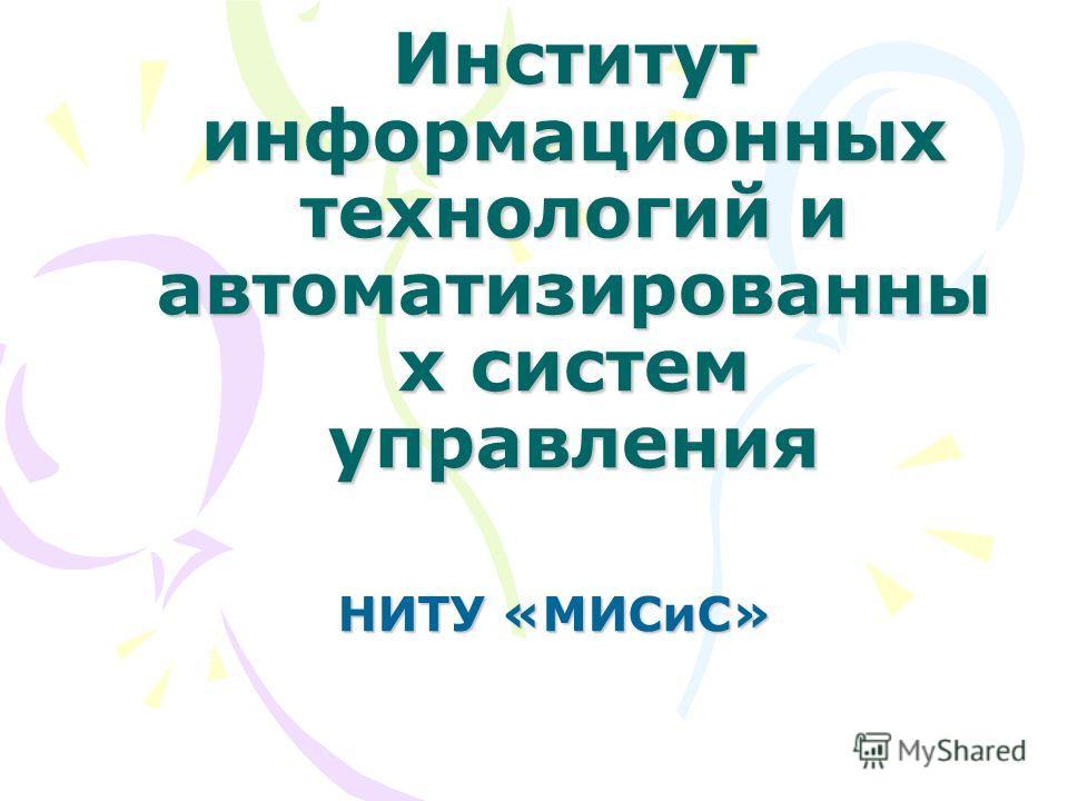 Институт информационных технологий и автоматизированны х систем управления НИТУ «МИСиС»