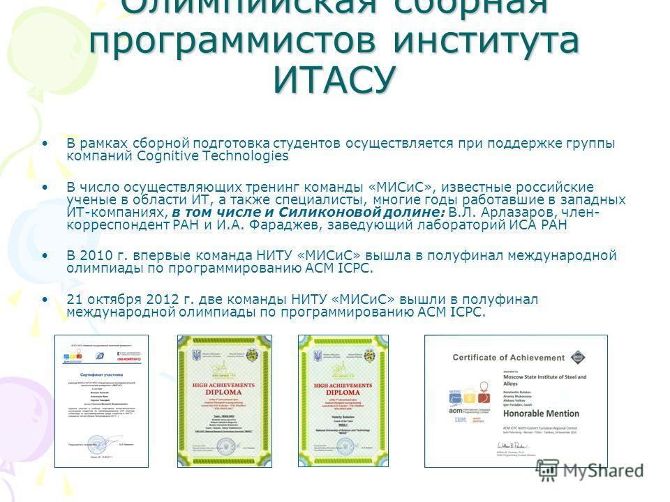 Олимпийская сборная программистов института ИТАСУ В рамках сборной подготовка студентов осуществляется при поддержке группы компаний Cognitive Technologies В число осуществляющих тренинг команды «МИСиС», известные российские ученые в области ИТ, а та