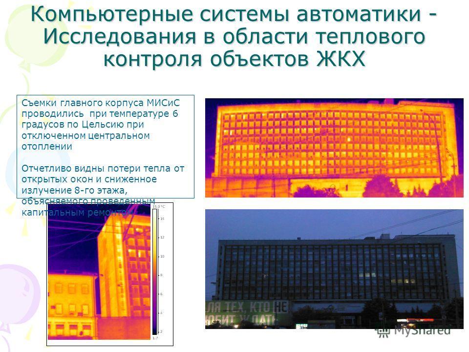 Компьютерные системы автоматики - Исследования в области теплового контроля объектов ЖКХ Съемки главного корпуса МИСиС проводились при температуре 6 градусов по Цельсию при отключенном центральном отоплении Отчетливо видны потери тепла от открытых ок