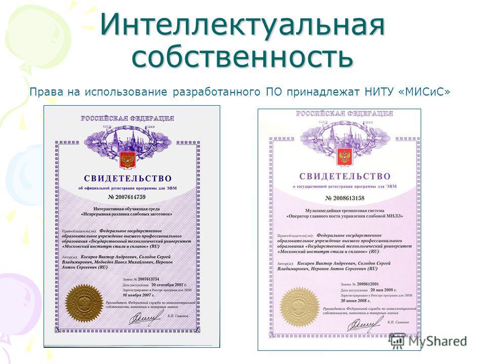 Интеллектуальная собственность Права на использование разработанного ПО принадлежат НИТУ «МИСиС»