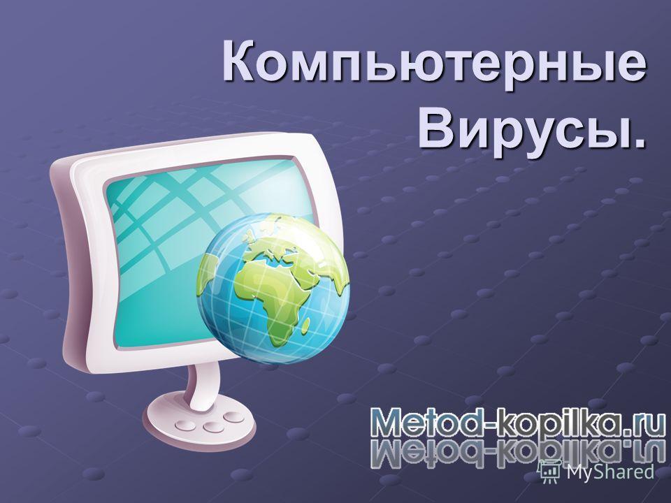 Компьютерные Вирусы.