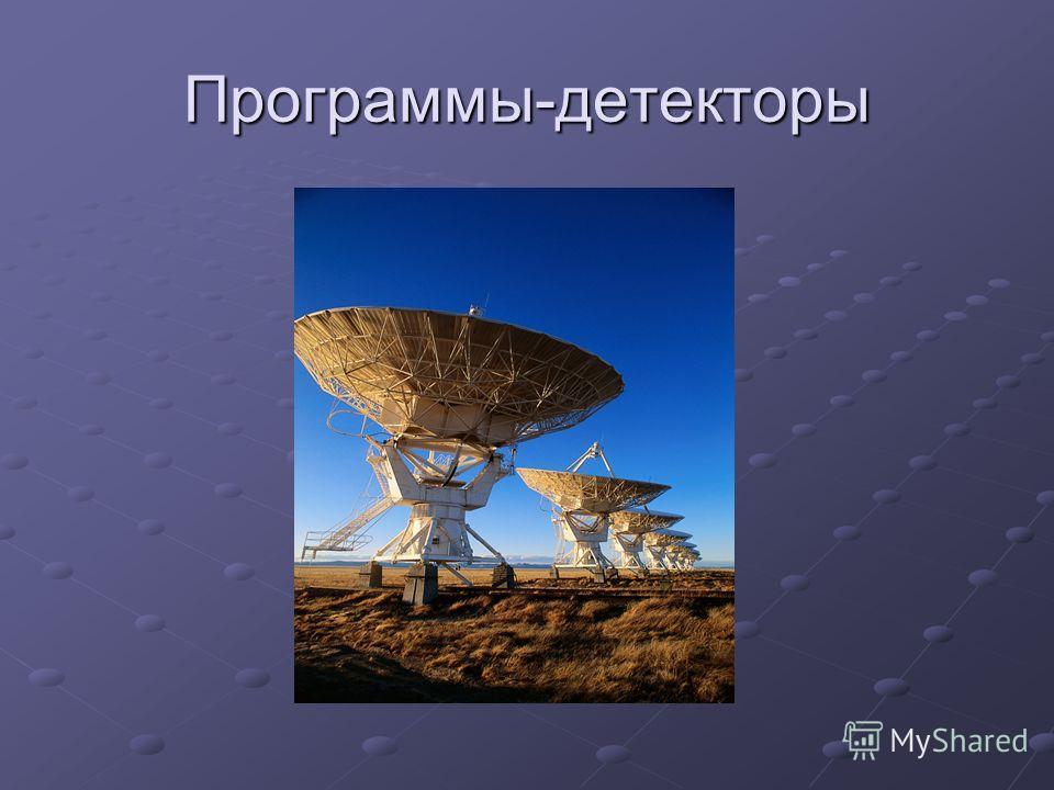 Программы-детекторы