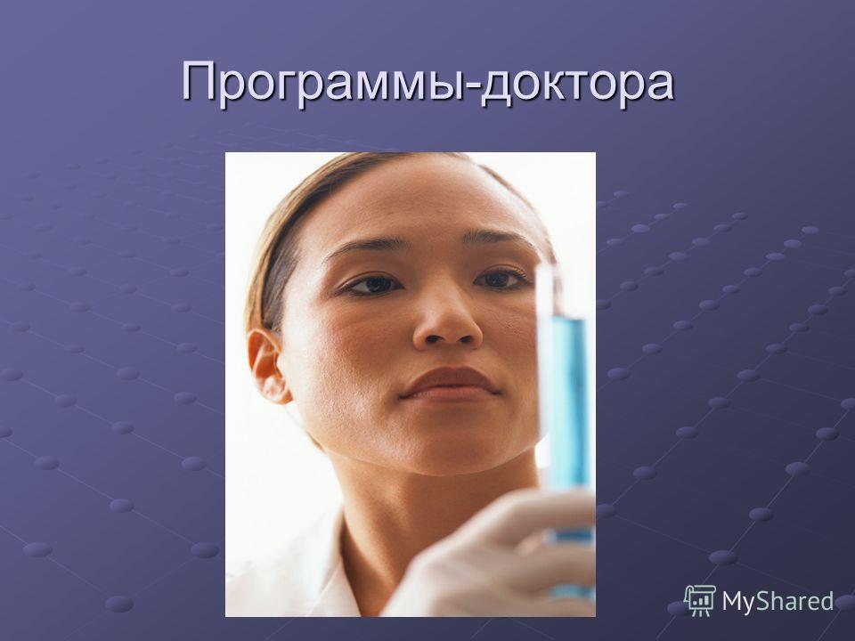 Программы-доктора