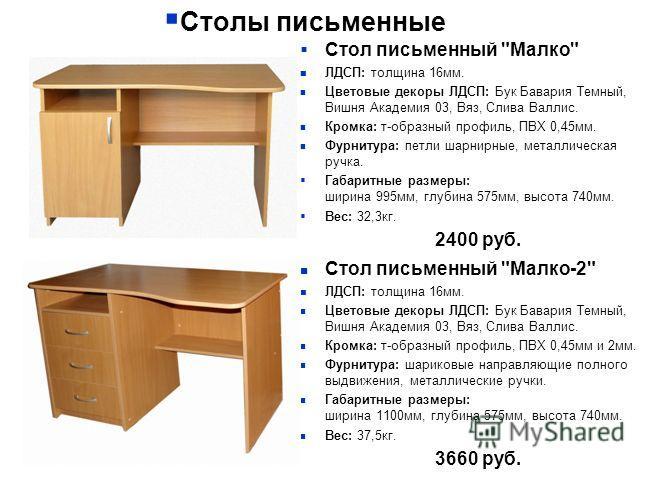 Столы письменные Стол письменный