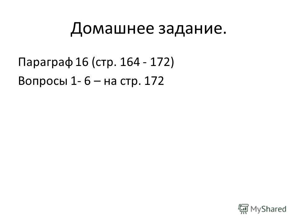 Домашнее задание. Параграф 16 (стр. 164 - 172) Вопросы 1- 6 – на стр. 172