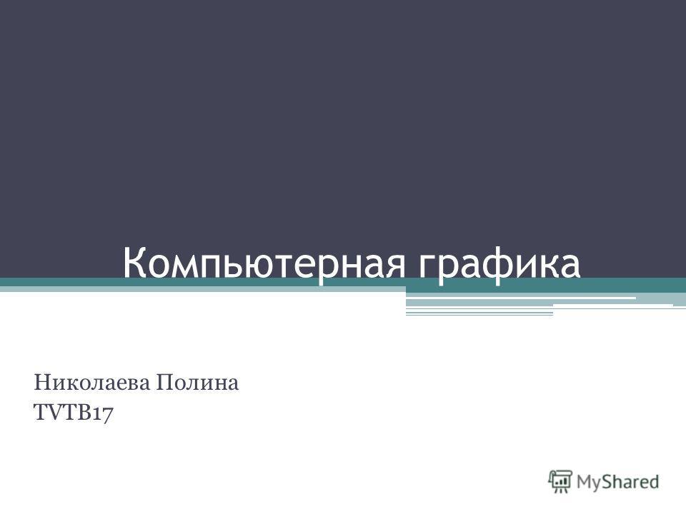 Компьютерная графика Николаева Полина TVTB17