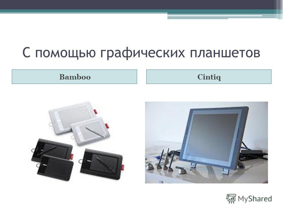 С помощью графических планшетов BambooCintiq