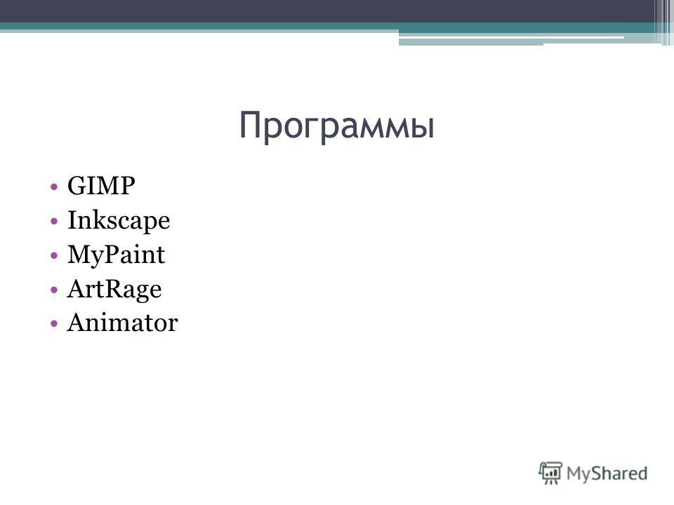 Программы GIMP Inkscape MyPaint ArtRage Animator