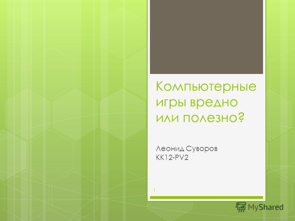 Компьютерные игры вредно или полезно? Леонид Суворов КК12-PV2 1
