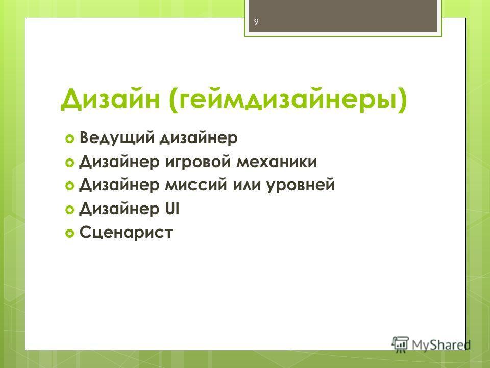 Дизайн (геймдизайнеры) Ведущий дизайнер Дизайнер игровой механики Дизайнер миссий или уровней Дизайнер UI Сценарист 9