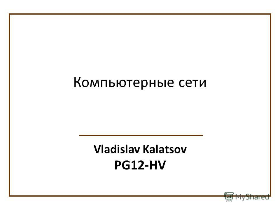 Vladislav Kalatsov PG12-HV Компьютерные сети