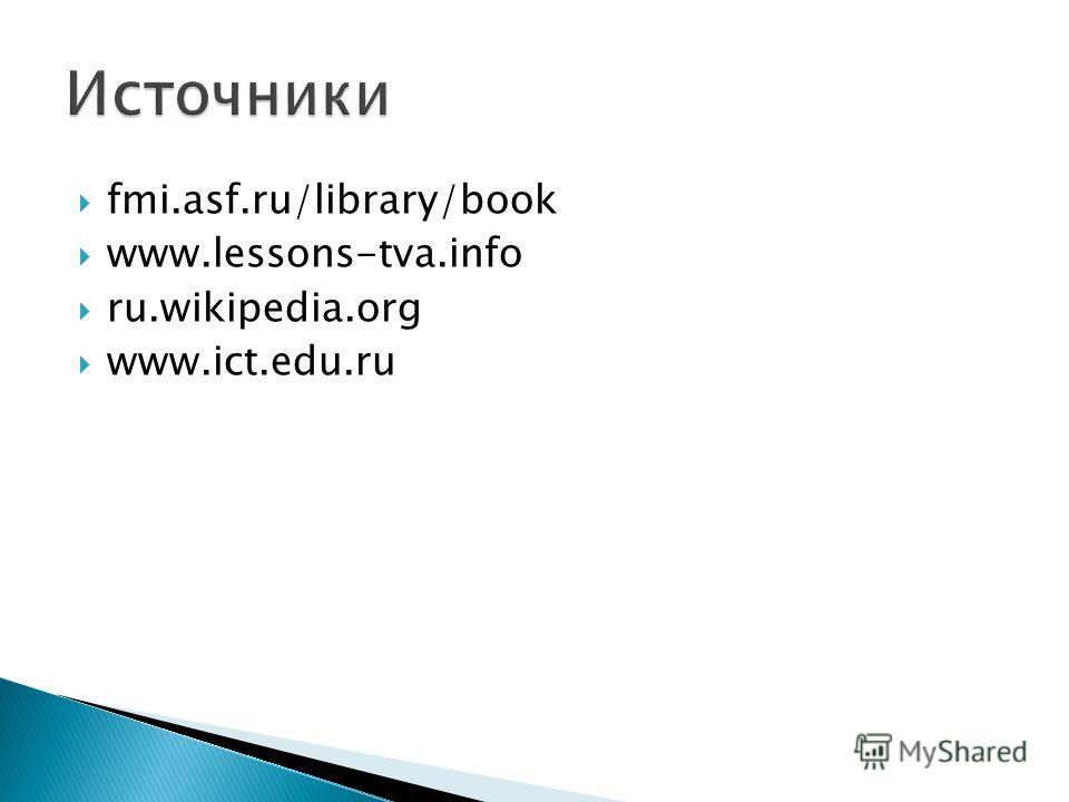 fmi.asf.ru/library/book www.lessons-tva.info ru.wikipedia.org www.ict.edu.ru