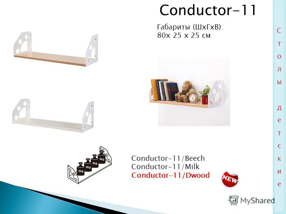 Conductor-11 Габариты (ШхГхВ): 80х 25 х 25 см Conductor-11/Beech Conductor-11/Milk Conductor-11/Dwood