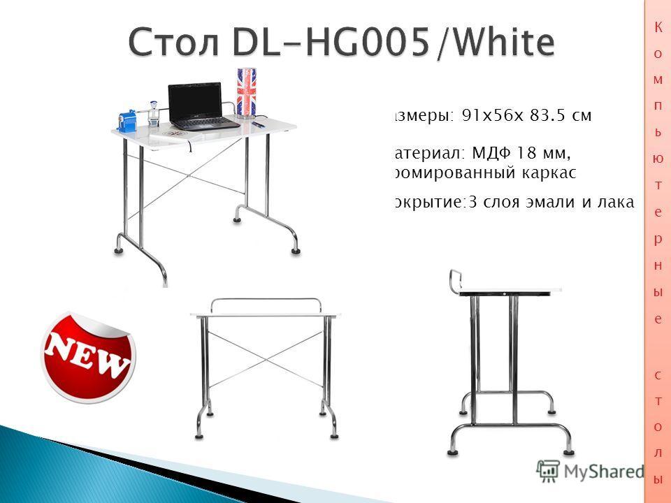 Покрытие:3 слоя эмали и лака Материал: МДФ 18 мм, хромированный каркас Размеры: 91х56х 83.5 см