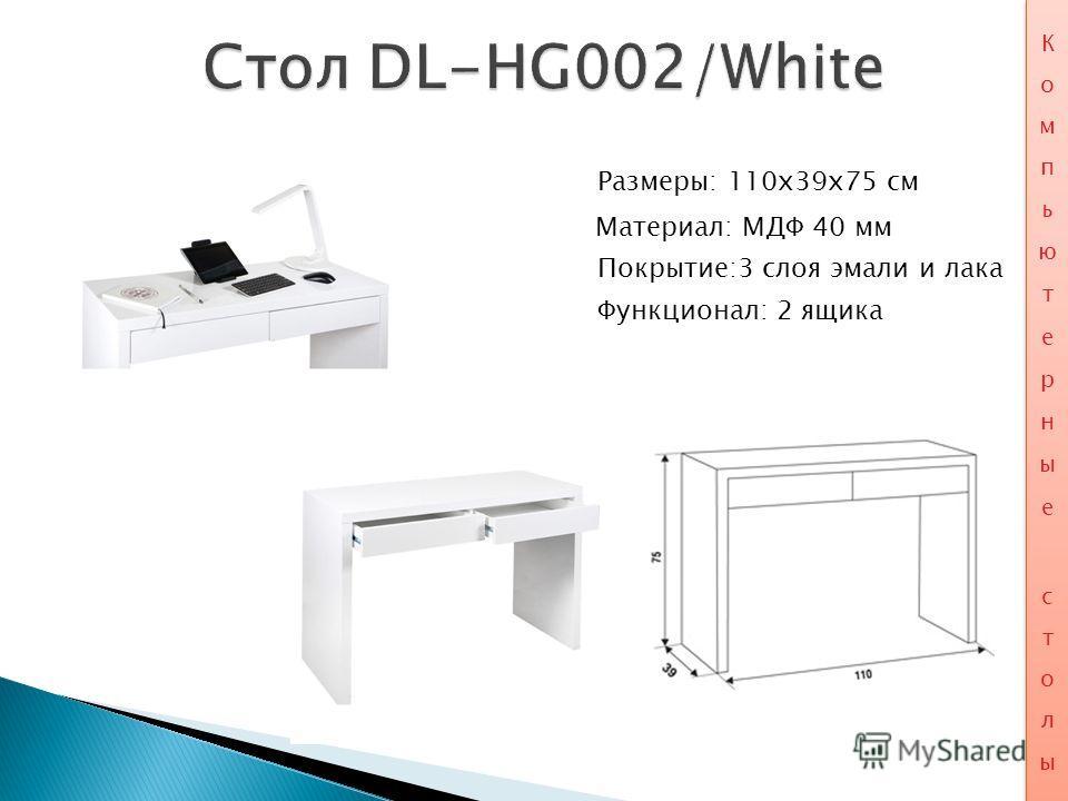 Покрытие:3 слоя эмали и лака Материал: МДФ 40 мм Размеры: 110х39х75 см Функционал: 2 ящика