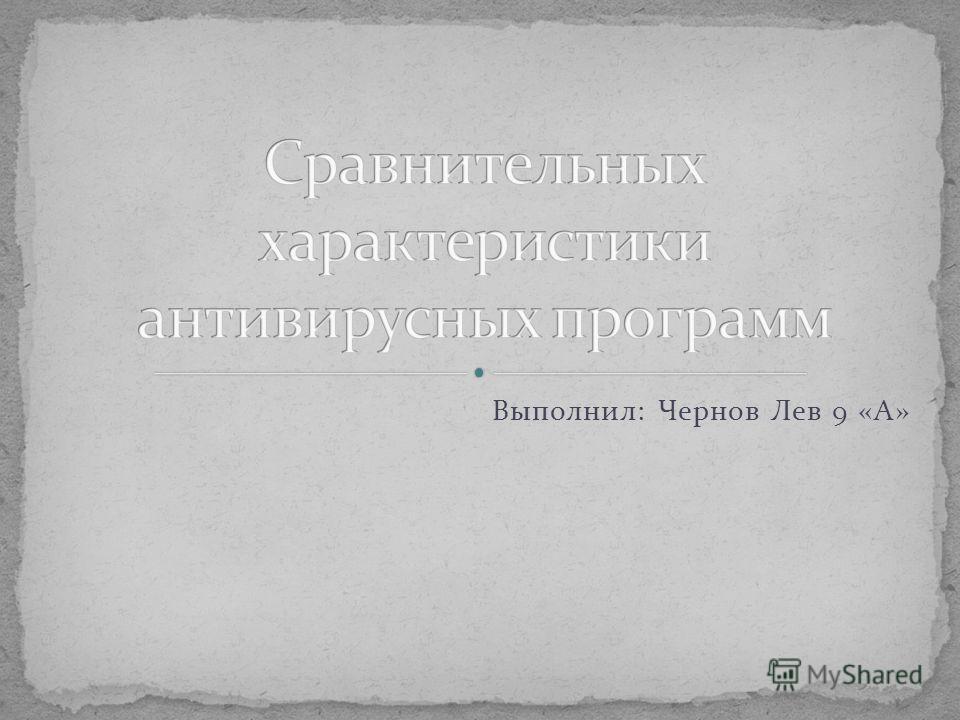 Выполнил: Чернов Лев 9 «А»