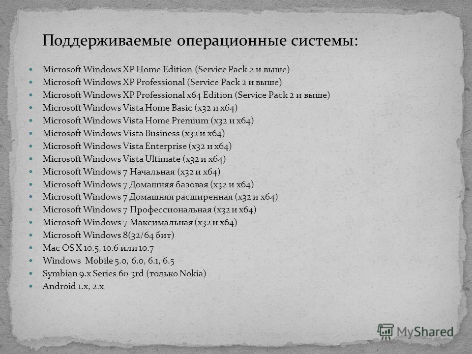 Поддерживаемые операционные системы: Microsoft Windows XP Home Edition (Service Pack 2 и выше) Microsoft Windows XP Professional (Service Pack 2 и выше) Microsoft Windows XP Professional x64 Edition (Service Pack 2 и выше) Microsoft Windows Vista Hom