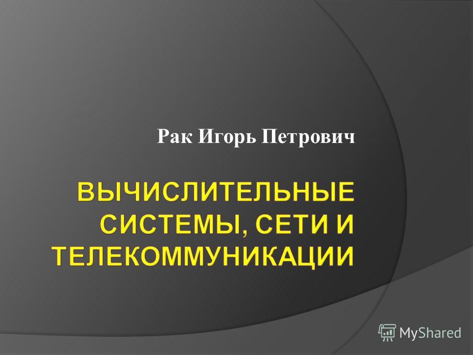 Рак Игорь Петрович