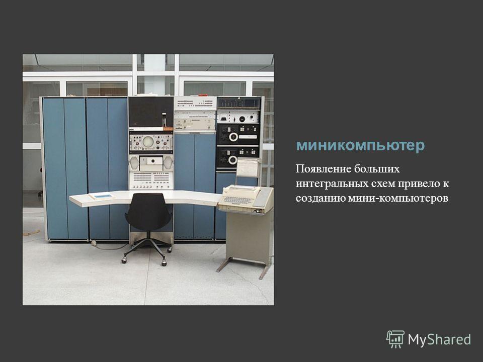 миникомпьютер Появление больших интегральных схем привело к созданию мини-компьютеров