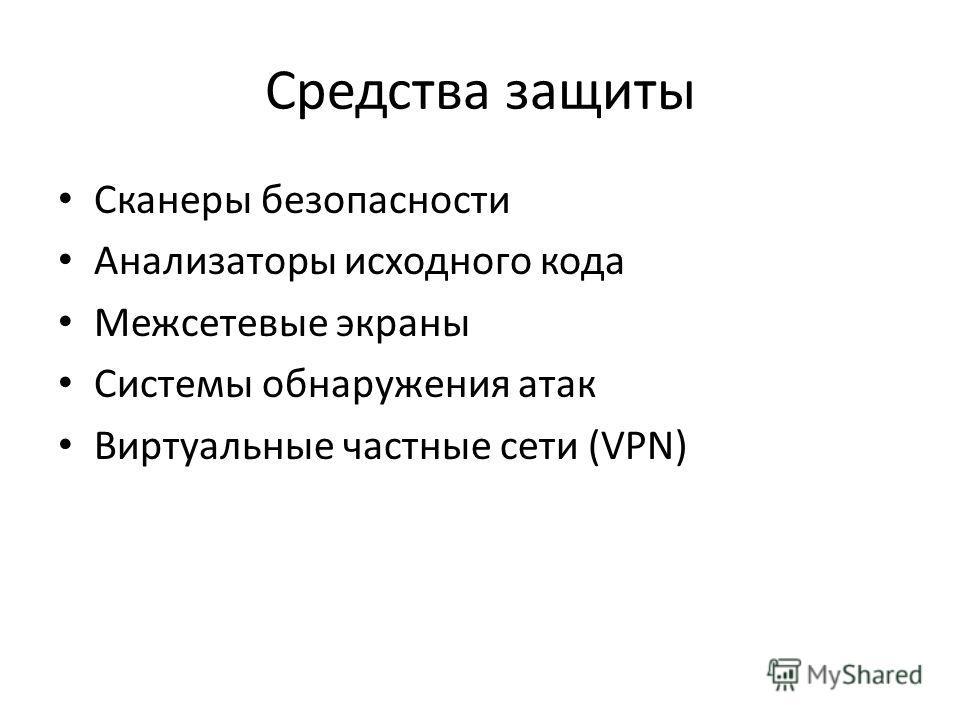 Средства защиты Сканеры безопасности Анализаторы исходного кода Межсетевые экраны Системы обнаружения атак Виртуальные частные сети (VPN)