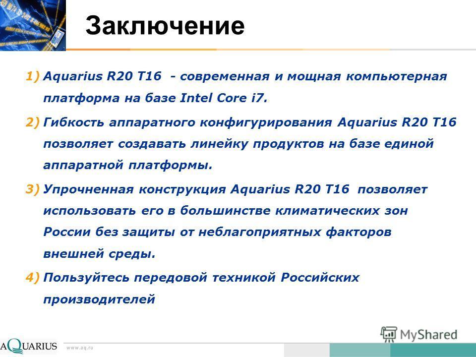1)Aquarius R20 T16 - современная и мощная компьютерная платформа на базе Intel Core i7. 2)Гибкость аппаратного конфигурирования Aquarius R20 T16 позволяет создавать линейку продуктов на базе единой аппаратной платформы. 3)Упрочненная конструкция Aqua