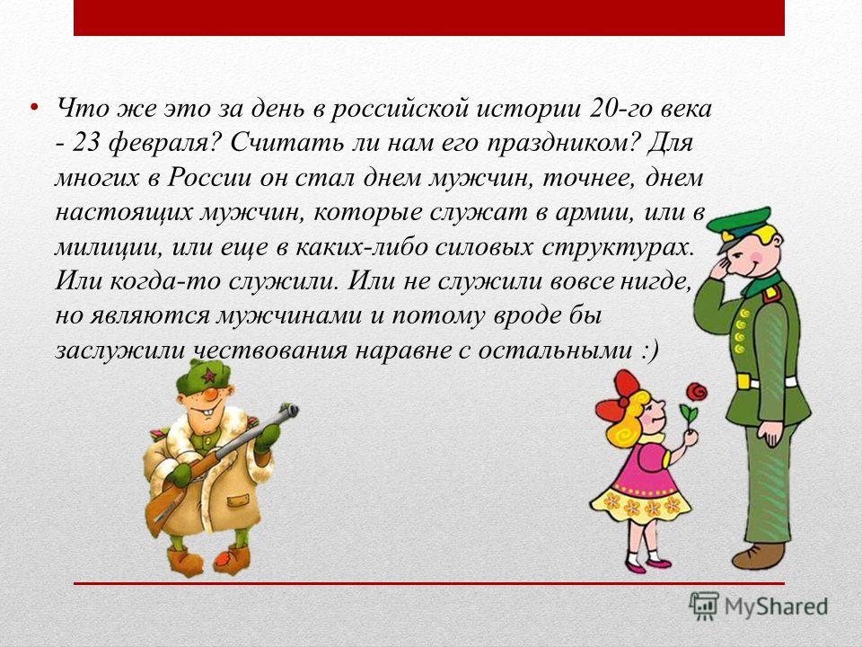 23 февраля День Защитника Отечества Тебя сегодня поздравляем, От всей души тебе желаем: Счастливых дней и нежной ласки, Принцессу милую из сказки, Победу трудную в борьбе - Пусть все достанется тебе!