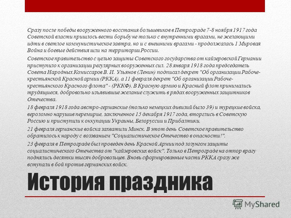 Что же это за день в российской истории 20-го века - 23 февраля? Считать ли нам его праздником? Для многих в России он стал днем мужчин, точнее, днем настоящих мужчин, которые служат в армии, или в милиции, или еще в каких-либо силовых структурах. Ил
