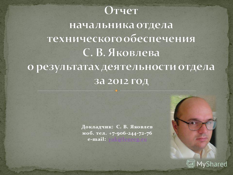 Докладчик: С. В. Яковлев моб. тел. +7-906-244-72-76 e-mail: yak@lenreg.ruyak@lenreg.ru