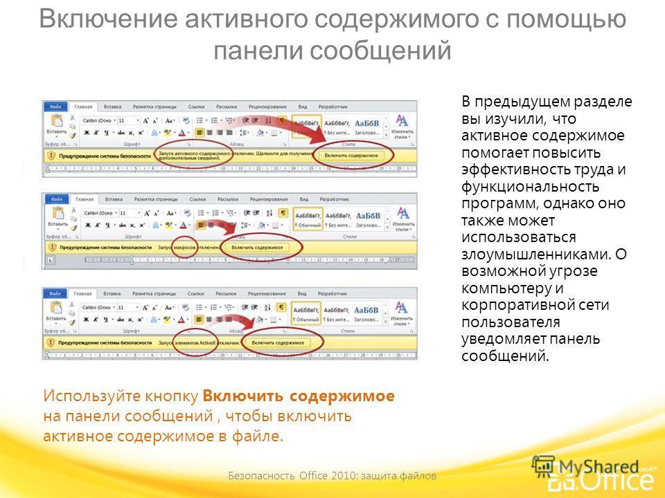 Включение активного содержимого с помощью панели сообщений Безопасность Office 2010: защита файлов Используйте кнопку Включить содержимое на панели сообщений, чтобы включить активное содержимое в файле. В предыдущем разделе вы изучили, что активное с