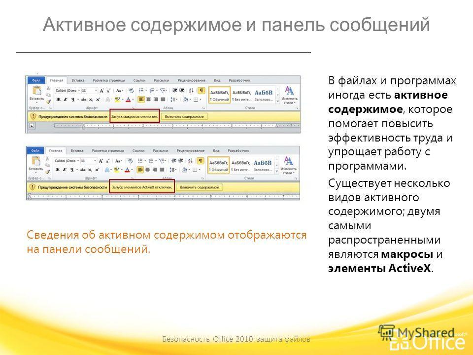 Активное содержимое и панель сообщений Безопасность Office 2010: защита файлов Сведения об активном содержимом отображаются на панели сообщений. В файлах и программах иногда есть активное содержимое, которое помогает повысить эффективность труда и уп