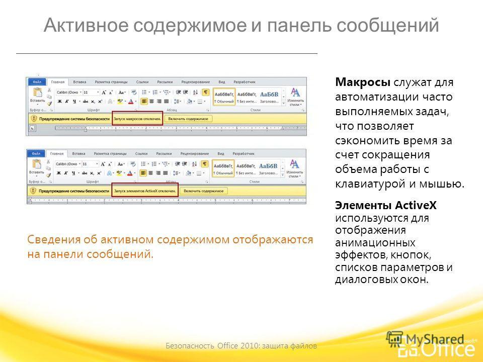 Активное содержимое и панель сообщений Безопасность Office 2010: защита файлов Сведения об активном содержимом отображаются на панели сообщений. Макросы служат для автоматизации часто выполняемых задач, что позволяет сэкономить время за счет сокращен