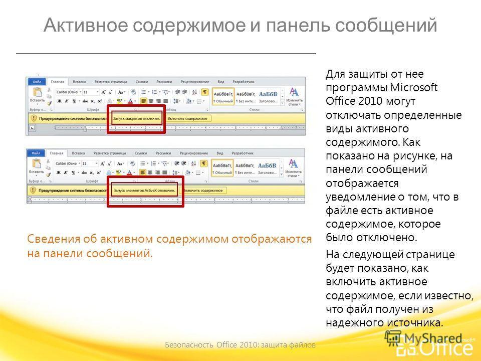 Активное содержимое и панель сообщений Безопасность Office 2010: защита файлов Сведения об активном содержимом отображаются на панели сообщений. Для защиты от нее программы Microsoft Office 2010 могут отключать определенные виды активного содержимого