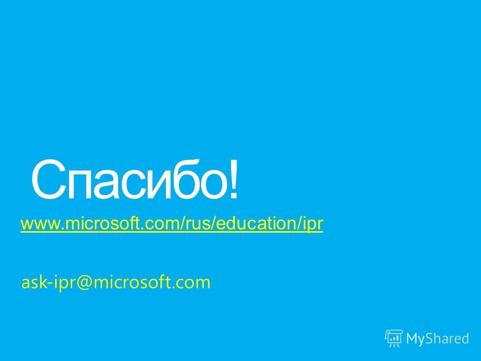 www.microsoft.com/rus/education/ipr ask-ipr@microsoft.com