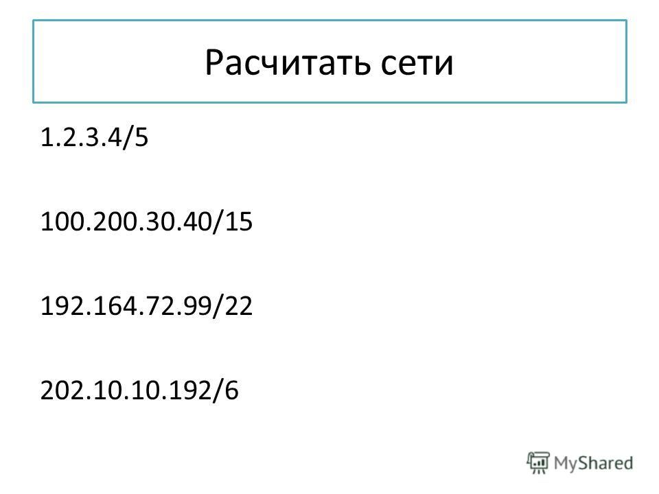 Расчитать сети 1.2.3.4/5 100.200.30.40/15 192.164.72.99/22 202.10.10.192/6