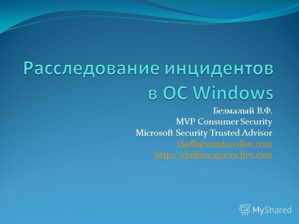 Безмалый В.Ф. MVP Consumer Security Microsoft Security Trusted Advisor vladb@windowslive.com http://vladbez.spaces.live.com
