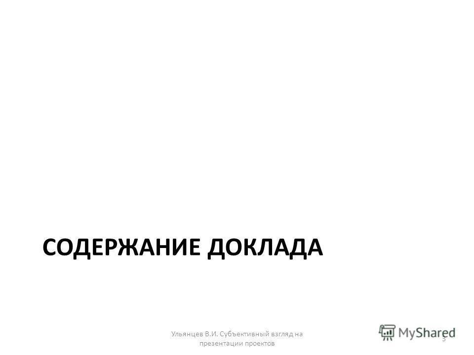СОДЕРЖАНИЕ ДОКЛАДА Ульянцев В.И. Субъективный взгляд на презентации проектов 3
