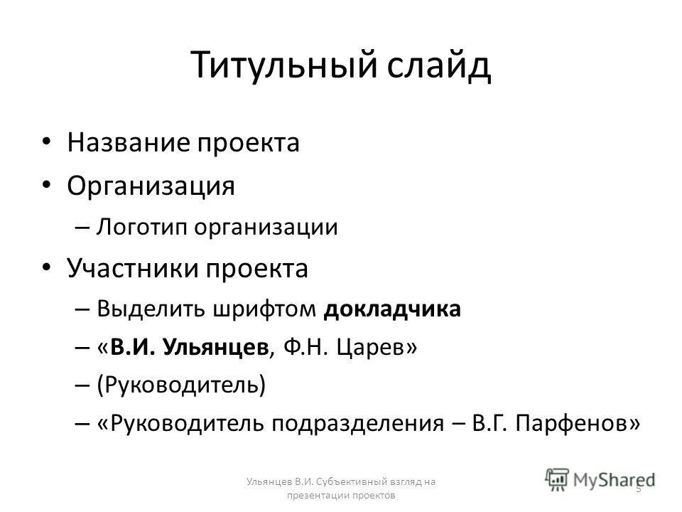 В.Г. Парфенов» Ульянцев