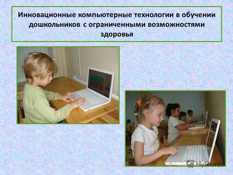 Инновационные компьютерные технологии в обучении дошкольников с ограниченными возможностями здоровья