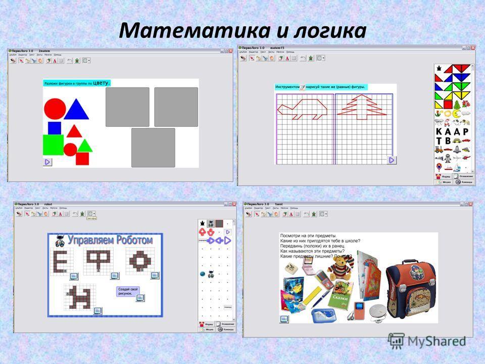 Математика и логика
