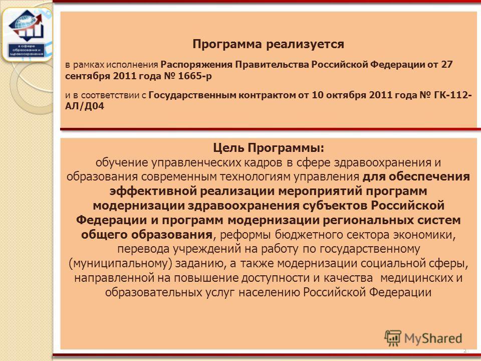 Программа реализуется в рамках исполнения Распоряжения Правительства Российской Федерации от 27 сентября 2011 года 1665-р и в соответствии с Государственным контрактом от 10 октября 2011 года ГК-112- АЛ/Д04 Цель Программы: обучение управленческих кад