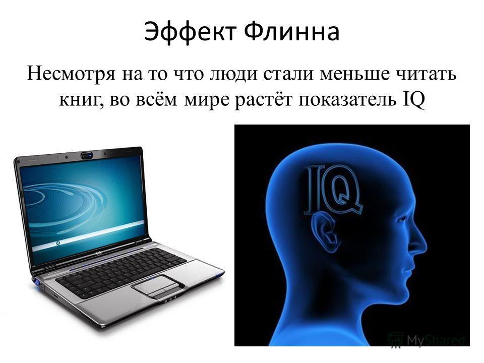 Эффект Флинна Несмотря на то что люди стали меньше читать книг, во всём мире растёт показатель IQ