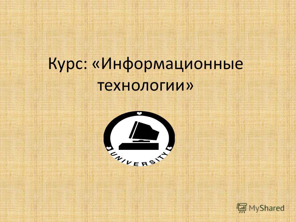 Курс: «Информационные технологии»