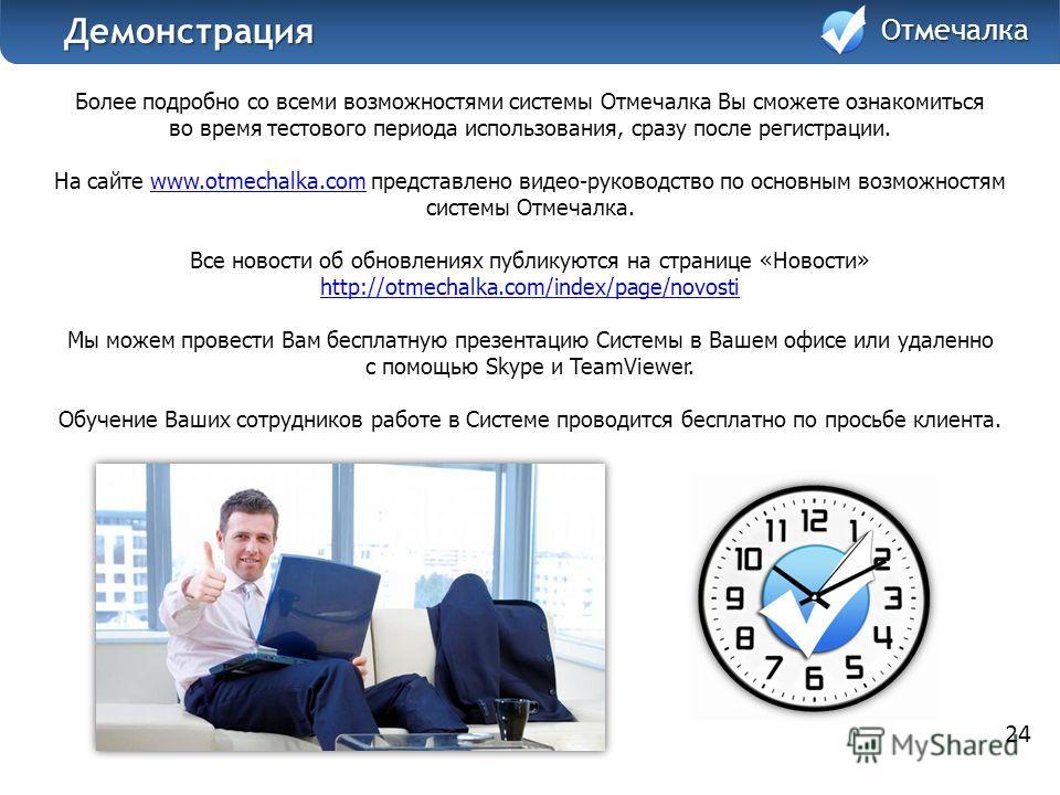 24 Более подробно со всеми возможностями системы Отмечалка Вы сможете ознакомиться во время тестового периода использования, сразу после регистрации. На сайте www.otmechalka.com представлено видео-руководство по основным возможностямwww.otmechalka.co
