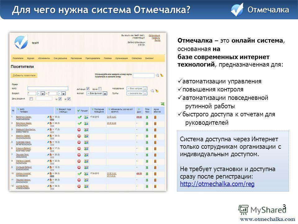 www.otmechalka.com 3 Отмечалка – это онлайн система, основанная на базе современных интернет технологий, предназначенная для: автоматизации управления повышения контроля автоматизации повседневной рутинной работы быстрого доступа к отчетам для руково