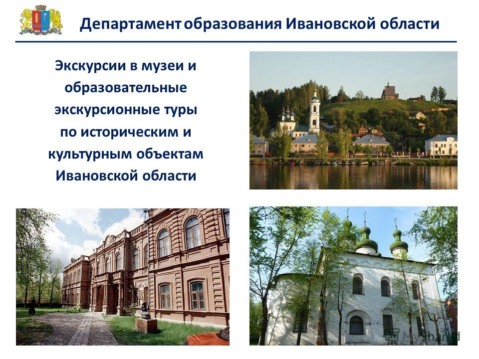 Экскурсии в музеи и образовательные экскурсионные туры по историческим и культурным объектам Ивановской области