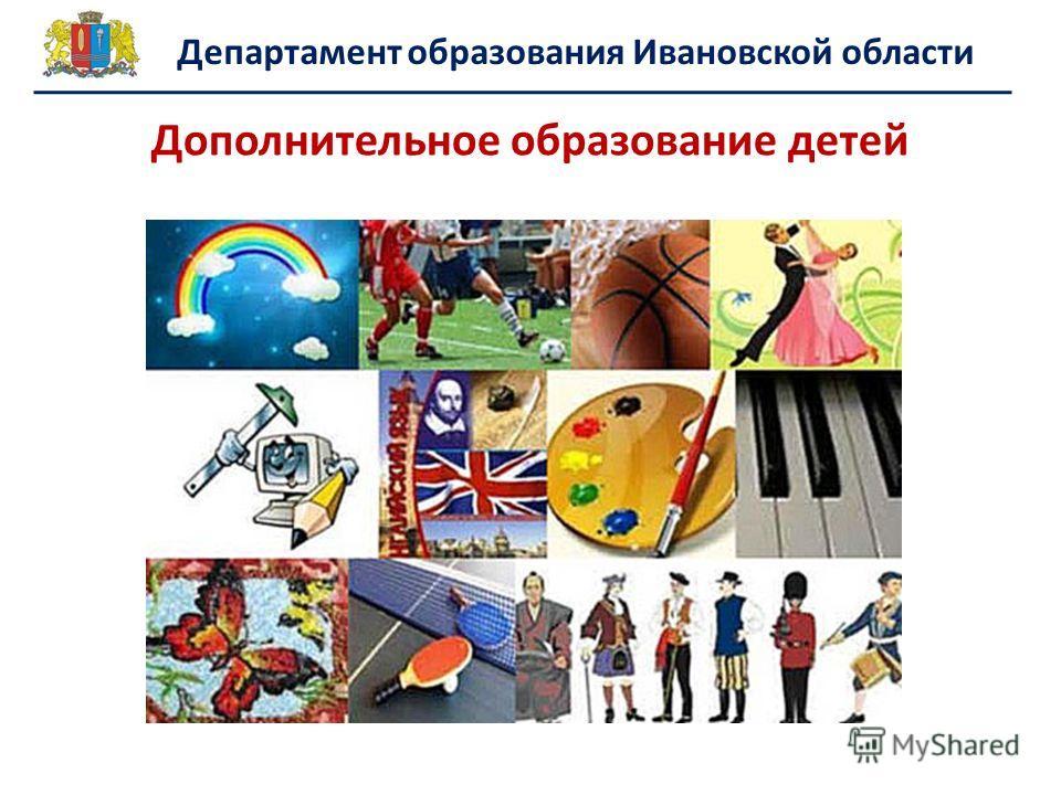 Департамент образования Ивановской области Дополнительное образование детей